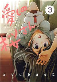 愛しの桜さん(分冊版) 【第3話】