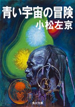 青い宇宙の冒険-電子書籍