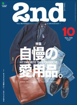 2nd 2018年10月号 Vol.139-電子書籍