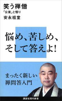 笑う禅僧 「公案」と悟り(講談社現代新書)