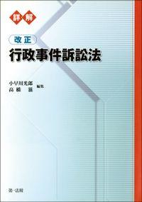 詳解 改正行政事件訴訟法