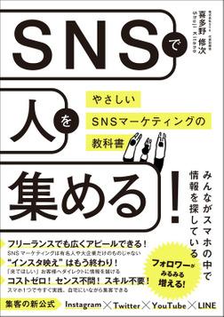 SNSで人を集める! やさしいSNSマーケティングの教科書-電子書籍