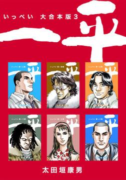 一平【大合本版】(3)-電子書籍