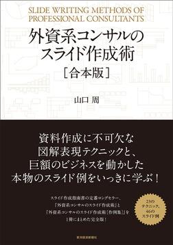 外資系コンサルのスライド作成術【合本版】-電子書籍