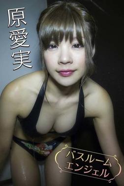 原愛実 バスルーム・エンジェル【image.tvデジタル写真集】-電子書籍