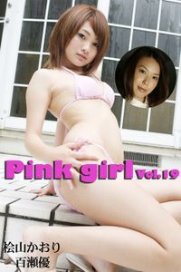 Pink girl Vol.19 / 桧山かおり 百瀬優