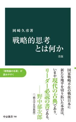 戦略的思考とは何か 改版-電子書籍