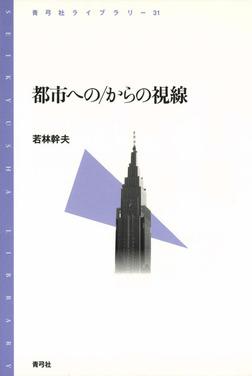 都市への/からの視線-電子書籍