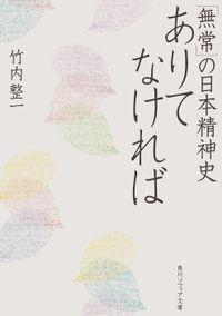 ありてなければ 「無常」の日本精神史