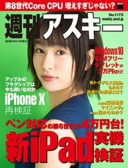 週刊アスキーNo.1173(2018年4月10日発行)-電子書籍