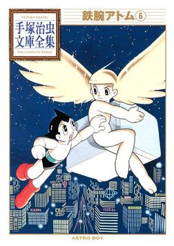 鉄腕アトム 手塚治虫文庫全集(6)-電子書籍