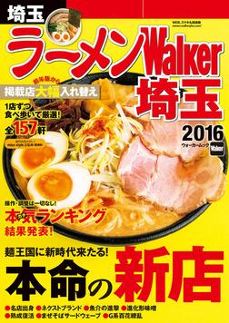 ラーメンWalker埼玉2016-電子書籍