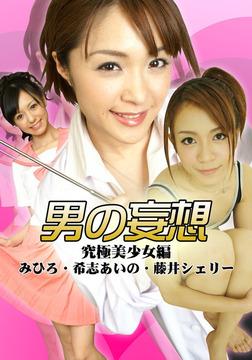 男の妄想 究極美少女編 みひろ・希志あいの・藤井シェリー-電子書籍
