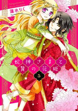 蛇神さまと贄の花姫 5-電子書籍