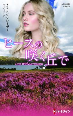 ヒースの咲く丘で-電子書籍