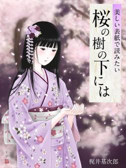 美しい表紙で読みたい 桜の樹の下には-電子書籍