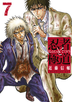 忍者と極道(7)-電子書籍