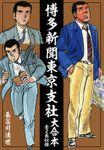 博多新聞東京支社 大合本(全2巻)