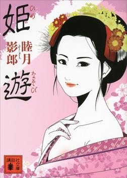 姫遊-電子書籍