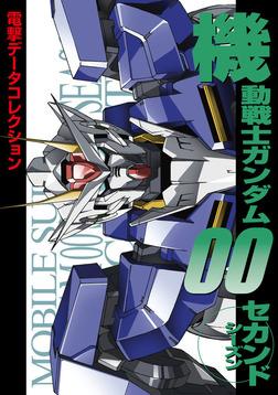 電撃データコレクション 機動戦士ガンダム00 セカンドシーズン-電子書籍