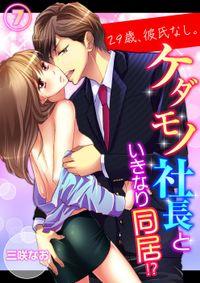 29歳、彼氏なし。ケダモノ社長といきなり同居!?(7)