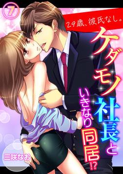 29歳、彼氏なし。ケダモノ社長といきなり同居!?(7)-電子書籍