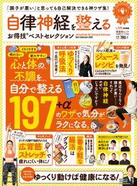 晋遊舎ムック お得技シリーズ158 自律神経を整えるお得技ベストセレクション