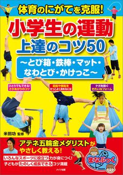 体育のにがてを克服!小学生の運動 上達のコツ50 ~とび箱・鉄棒・マット・なわとび・かけっこ~-電子書籍