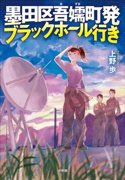 墨田区吾嬬町発ブラックホール行き-電子書籍