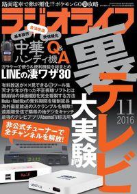 ラジオライフ 2016年 11月号