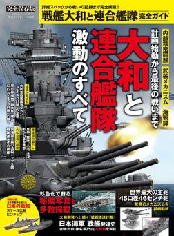 100%ムックシリーズ 完全ガイドシリーズ322 戦艦大和と連合艦隊 完全ガイド-電子書籍