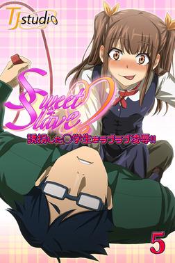 Sweet*Slave~誘拐した○学生をラブラブ凌辱!!5-電子書籍