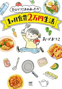 おひとりさまのあったか1ヶ月食費2万円生活-電子書籍