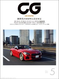CG(CAR GRAPHIC)2019年5月号