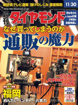 週刊ダイヤモンド 02年11月30日号-電子書籍
