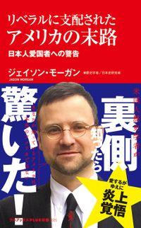 リベラルに支配されたアメリカの末路 - 日本人愛国者への警告 -