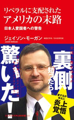 リベラルに支配されたアメリカの末路 - 日本人愛国者への警告 --電子書籍