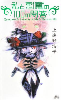 私と悪魔の100の問答 Questions & Answers of Me & Devil in 100-電子書籍