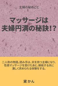 主婦の秘めごと ~マッサージは夫婦円満の秘訣!?~