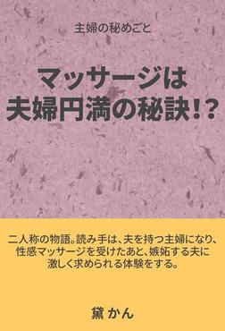 主婦の秘めごと ~マッサージは夫婦円満の秘訣!?~-電子書籍