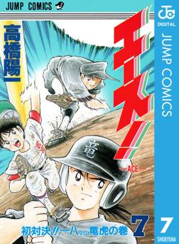 エース! 7-電子書籍