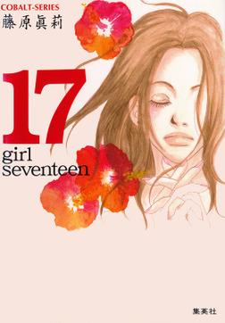 17―girl seventeen―-電子書籍