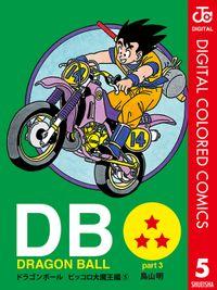 DRAGON BALL カラー版 ピッコロ大魔王編 5