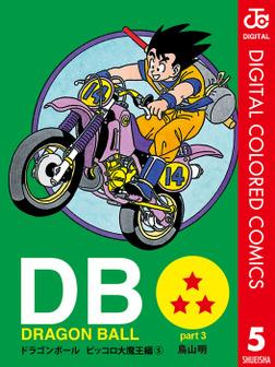 DRAGON BALL カラー版 ピッコロ大魔王編 5-電子書籍