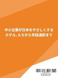 中小企業が日本をやさしくする ホテル、GSから手話通訳まで