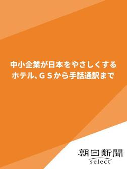 中小企業が日本をやさしくする ホテル、GSから手話通訳まで-電子書籍