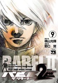 バビル2世 ザ・リターナー 9