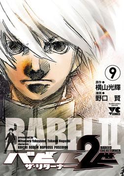 バビル2世 ザ・リターナー 9-電子書籍