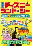 東京ディズニーランド&シー 決定版「○得口コミ」完全攻略ガイド