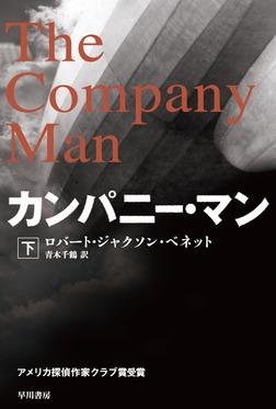 カンパニー・マン(下)-電子書籍